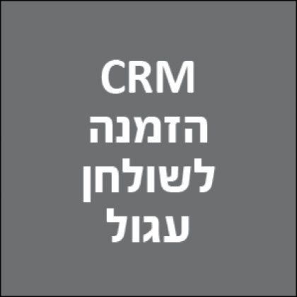 הזמנה לשולחן עגול בנושא – מערכות  CRM מתקדמות לניהול השירות – SAP Hybris Cloud for Customer