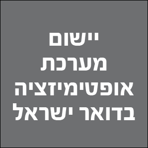 דואר ישראל בחר ב-BDA לייעץ לו בבחירת פתרון לאופטימיזציה של מערך ההיסעים וההובלה של איסוף ופיזור דברי הדואר ברחבי הארץ.