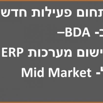 תחום פעילות חדש ב-BDA – יישום מערכות ERP ל- Mid Market